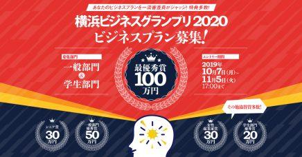 横浜ビジネスグランプリ2020