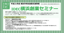 【横浜市特定創業支援事業】IDEC横浜創業セミナー