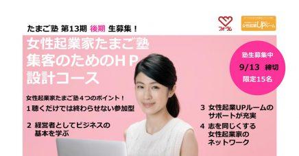 【女性起業家たまご塾】第13期後期『集客のためのホームページ設計コース』