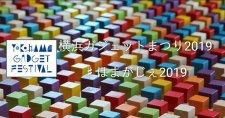 「横浜ガジェットまつり2019」出展企業募集!