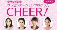 女性起業家プレゼンテーションプログラム「CHEER!」4名の女性起業家が登壇します!