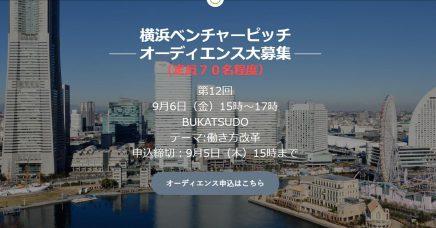 「第12回 横浜ベンチャーピッチ」オーディエンスを募集します!!