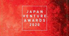 「Japan Venture Awards 2020」新たな事業の創出や市場開拓に挑む、起業家を募集