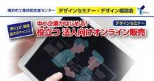 デザインセミナー&デザイン相談会~中小企業がはじめる!役立つ法人向けオンライン販売~
