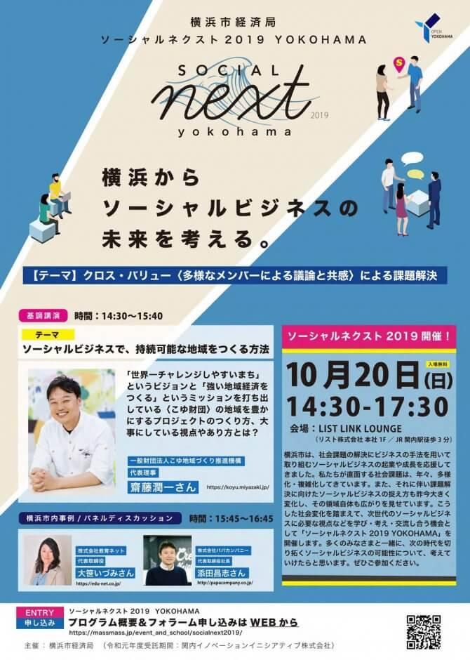 ソーシャルネクスト2019 YOKOHAMA 開催!参加者募集を開始します