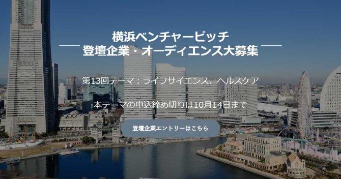 【締切10/14】「横浜ベンチャーピッチ」第13回 登壇企業を募集します!!