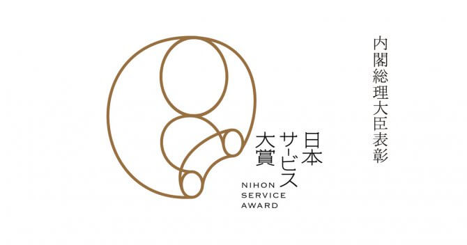 内閣総理大臣表彰「第3回日本サービス大賞」募集