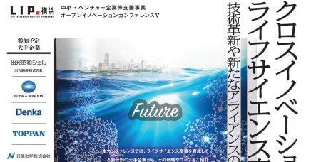 LIP.横浜オープンイノベーションカンファレンスV参加者募集!