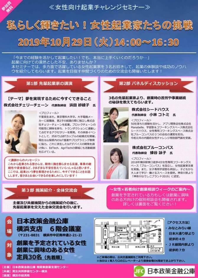 女性向け起業チャレンジセミナー