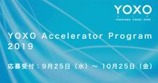 「YOXOアクセラレータープログラム」参加者募集&説明会