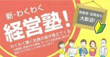 新・わくわく経営塾(3日間コース)