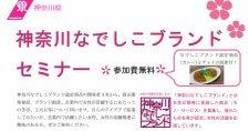 神奈川なでしこブランドセミナー