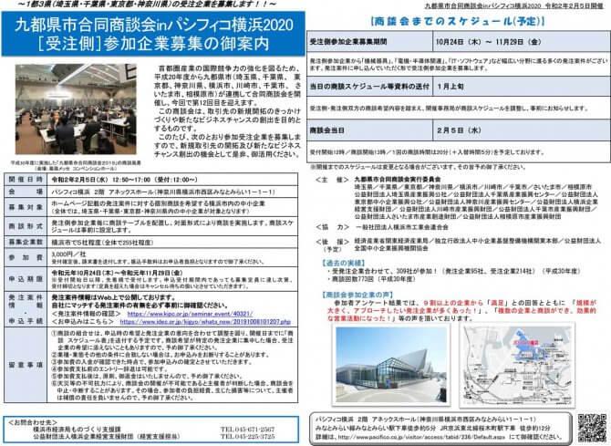 九都県市合同商談会inパシフィコ横浜2020【受注側】参加企業募集