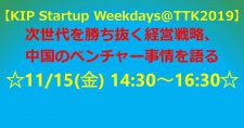【創業・起業セミナー】次世代を勝ち抜く経営戦略、中国のベンチャー事情を語る