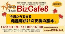 「今日からできる発達障がい児の支援の基本」第40回 BizCafe8
