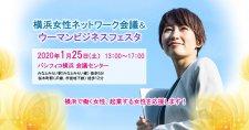 横浜女性ネットワーク会議&ウーマンビジネスフェスタ参加者募集!
