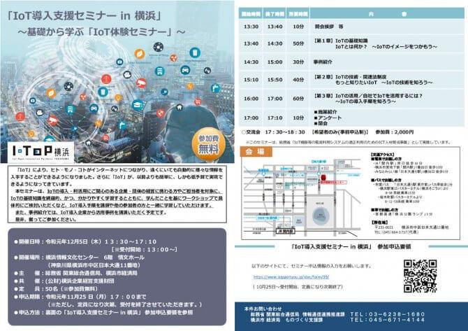「IoT導入支援セミナー in 横浜」~基礎から学ぶ「IoT体験セミナー」~