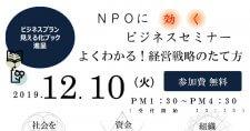 NPOに効くビジネスセミナー ~よくわかる!経営戦略のたて方~