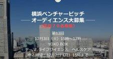 【締切12/2】「第13回横浜ベンチャーピッチ」オーディエンスを募集します!