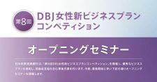 第8回DBJ女性新ビジネスプランコンペティション オープニングセミナー