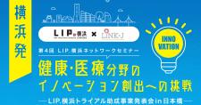 第4回LIP.横浜ネットワークセミナー