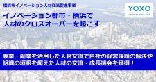 人材交流促進セミナー~横浜市イノベーション人材交流促進事業~