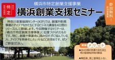 【横浜市特定創業支援事業】KIP「横浜創業支援セミナー」