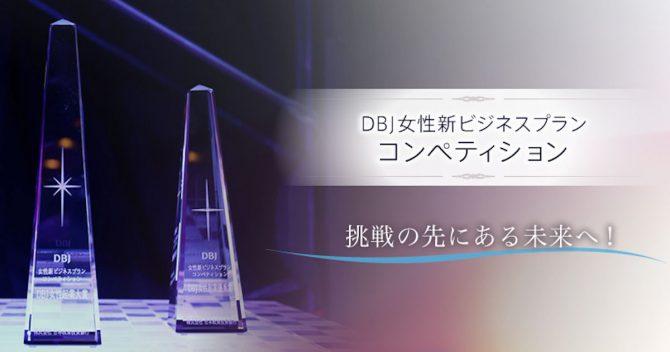 第8回DBJ女性新ビジネスプランコンペティション