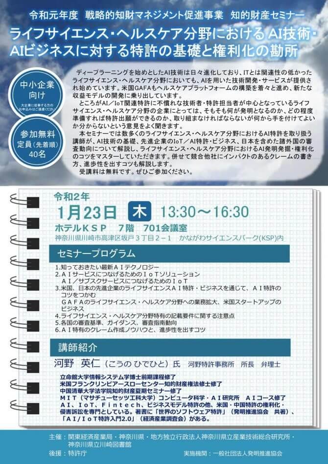 ライフサイエンス・ヘルスケア分野におけるAI技術・AIビジネスに対する特許の基礎と権利化の勘所