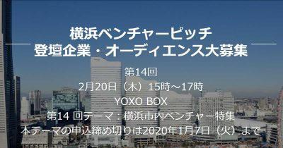 【締切1/7】「横浜ベンチャーピッチ」第14回 登壇企業を募集します!