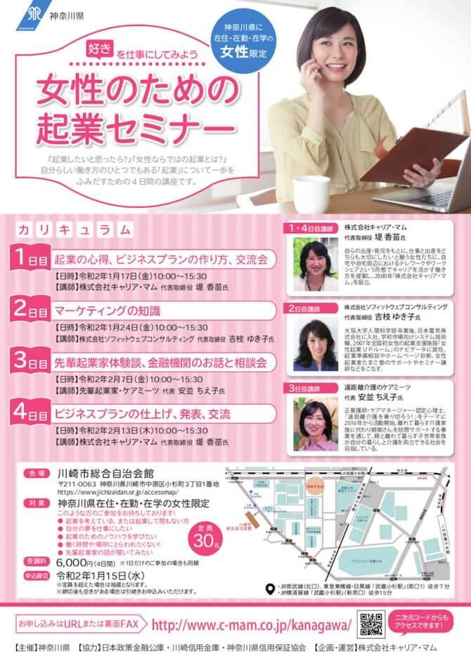 女性のための起業セミナー
