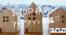 住宅・住生活×IoT アイデアソン ~より住みやすい横浜の住環境を目指して~
