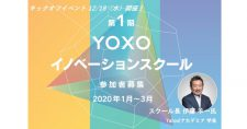世界を変えるビジネスを横浜から。第一期「YOXOイノベーションスクール」開講!