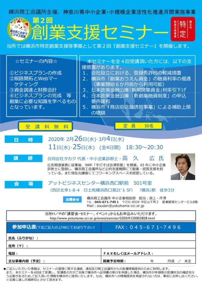 【横浜市特定創業支援事業】横浜商工会議所「第2回創業支援セミナー」(全4回)