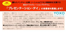 横浜アクセラレーションプログラム「プレゼンテーション・デイ」の来場者を募集します!!