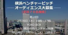 【締切2/19】「第14回横浜ベンチャーピッチ」オーディエンスを募集します!~同時開催!「VRアートギャラリー」体験会~
