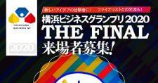 横浜ビジネスグランプリ2020 THE FINAL来場者募集!