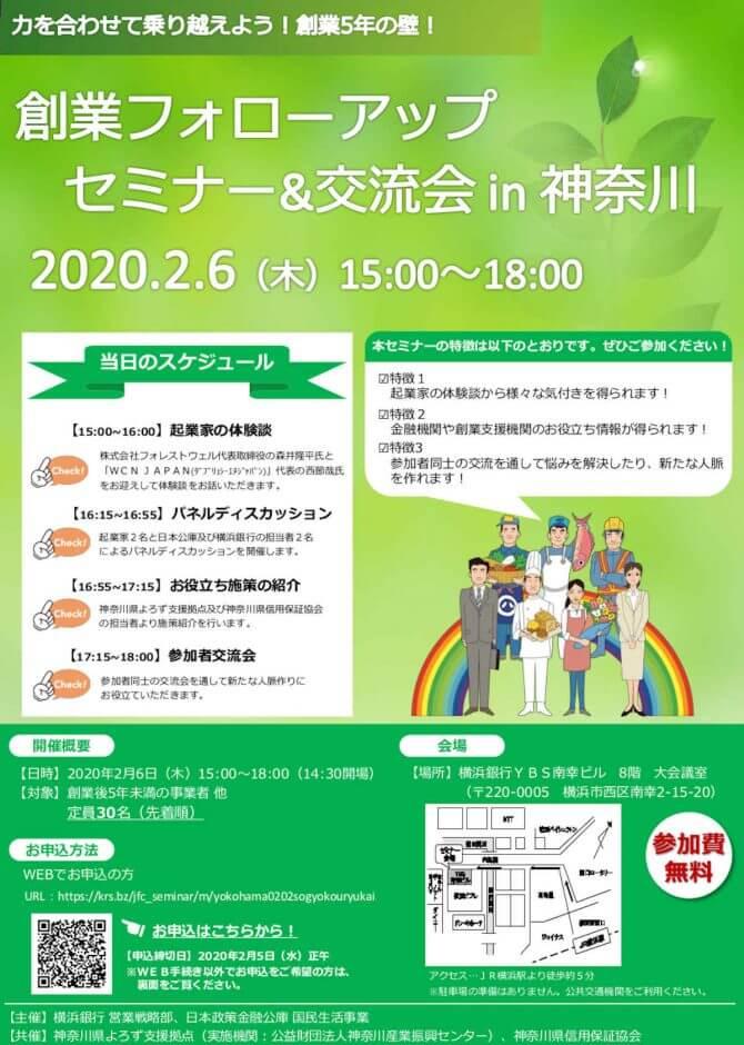 創業フォローアップセミナー&交流会in神奈川