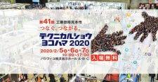 神奈川県下最大級の工業技術・製品総合見本市「テクニカルショウヨコハマ2020」を開催します!!【2/5~2/7】