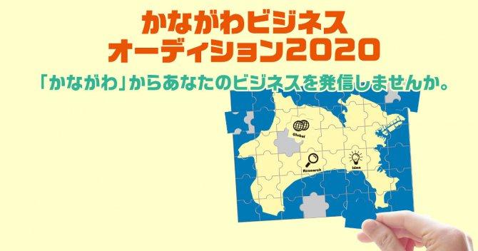 「かながわビジネスオーディション(KBA)2020」来場者募集