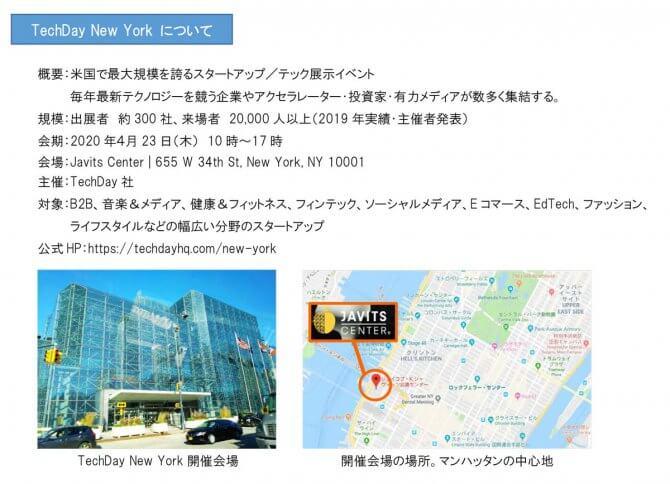 テックデイ(TechDay New York)横浜ブースへの出展企業募集