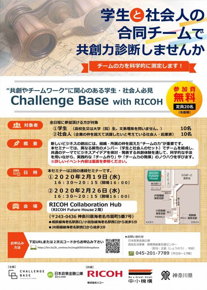 Challenge Base with RICOH