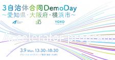 横浜市・愛知県・大阪府のアクセラレータープログラム合同成果発表会をオンラインで実施します