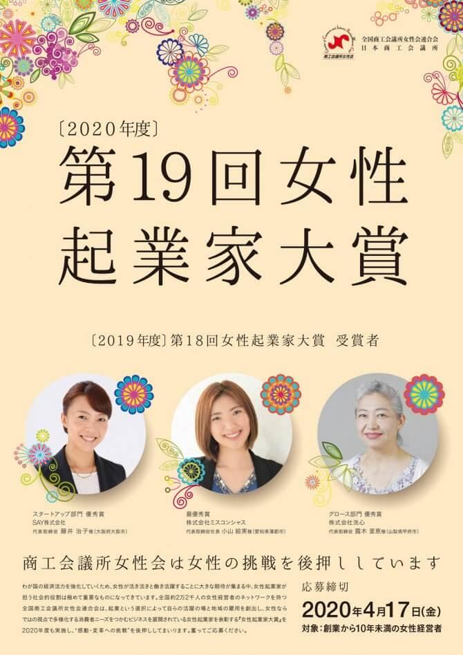 第19回女性起業家大賞