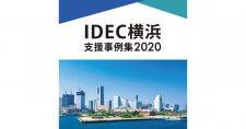 「IDEC横浜 支援事例集2020」発行