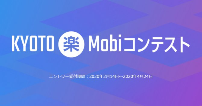 KYOTO 楽Mobiコンテスト
