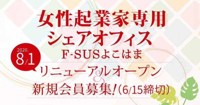 【締切6/15】女性起業家向けシェアオフィス「F-SUSよこはま」移転に伴う会員募集