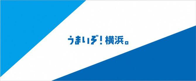 地元横浜の飲食店を、横浜のベンチャー企業がつなぐ「うまいぞ!横浜。」プロジェクト始動!