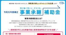 【締切5/29】後継者(事業承継者)の新しいチャレンジのための補助金公募中【事業承継補助金】