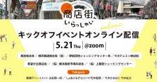 【5/21】横浜市商店街空き店舗コンサルティング事業キックオフイベント(オンライン配信)